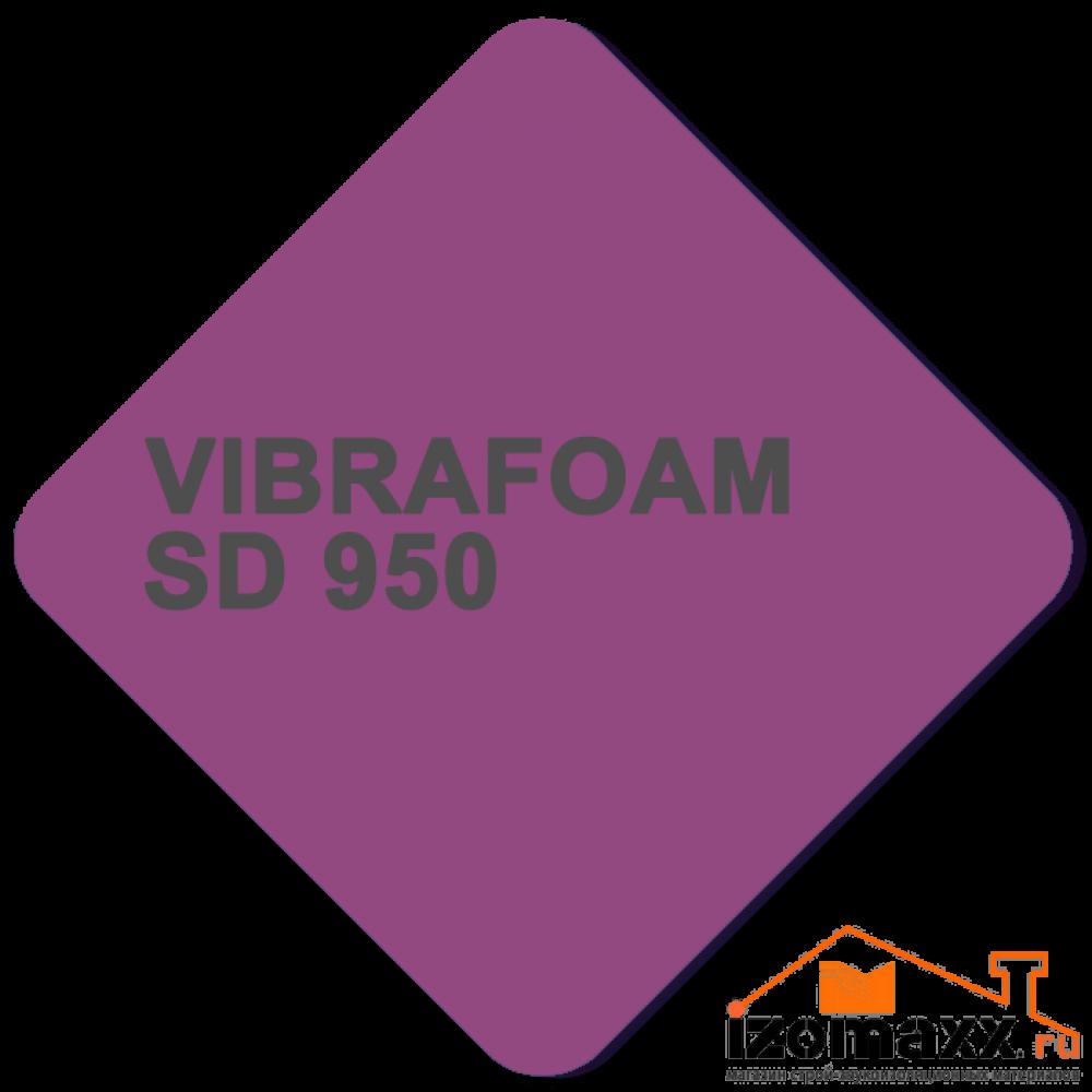 Vibrafoam SD 950 (Тёмно-фиолетовый) 2000x500x12,5 (1м²)